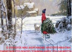 Πολιτιστικός και εξωραϊστικός σύλλογος Λαζαρέττων 22 Δεκεμβρίου Χριστουγεννιάτικη παράσταση