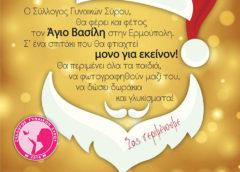 Ο Σύλλογος γυναικών Σύρου φέρνει τον Άγιο Βασίλη στην Ερμούπολη