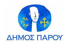 "Aπάντηση του Δήμου Πάρου στην προπαγάνδα της ""Λαϊκής Συσπείρωσης"""