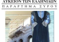 Ανακοίνωση του διοικητικού συμβουλίου του Λύκειου Ελληνίδων
