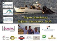 """""""Το τράβηγμα της πεζότρατας"""" 03 / 08 / 2019"""