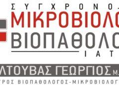 Συμβεβλημένο Μικροβιολογικό – Βιοπαθολογικό ιατρείο Αλτουβάς Γεώργιος
