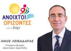 Eυχαριστίες του Δημάρχου κ. Νίκου Λειβαδάρα προς τον Αντιπεριφερειάρχη  Κυκλάδων