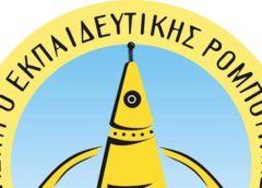 Κέντρο Εκπαιδευτικής Ρομποτικής Σύρου