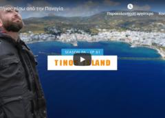 Ένα βίντεο αφιέρωμα στην Τήνο