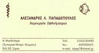 Οφθαλμιατρείο Παπαδόπουλος Αλέξανδρος