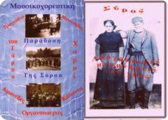 Έρχονται δύο πολύτιμα βιβλία-θησαυροί για τη Σύρο