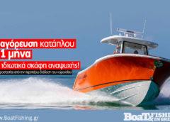 Απαγόρευση κατάπλου στα ιδιωτικά σκάφη αναψυχής για ένα μήνα!