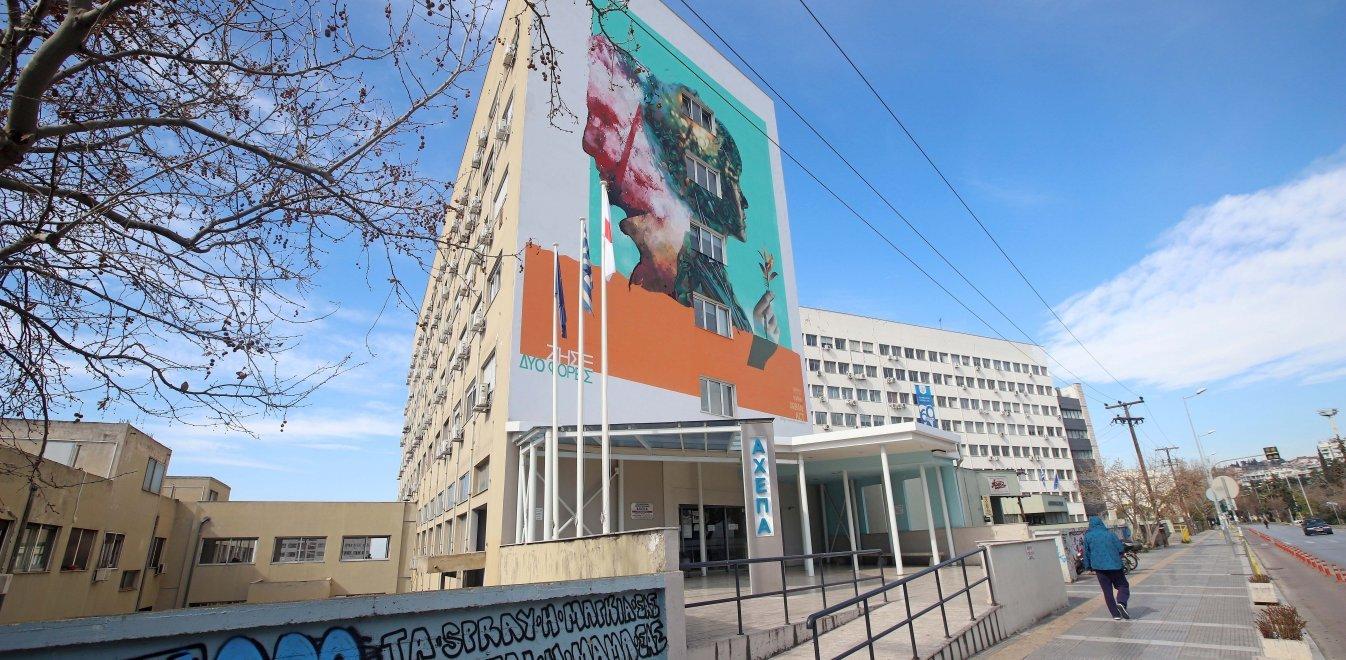 ΕΒΕΘ: 300.000 ευρώ για την ενίσχυση νοσοκομείων