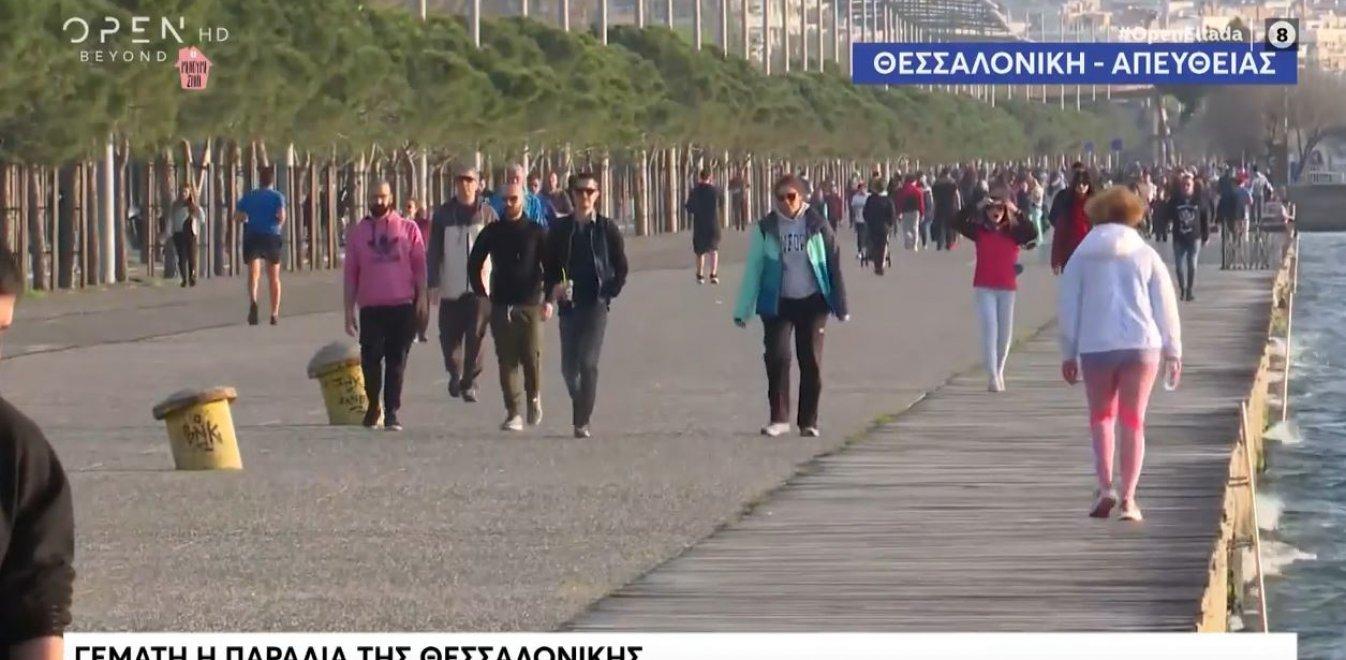 Κορονοϊός: Η παραλία Θεσσαλονίκης είχε κόσμο, σύμφωνα με αυτόπτη μάρτυρα