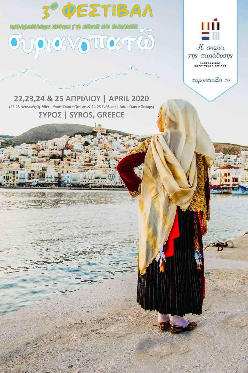 """Ακύρωση του 3ου Φεστιβάλ Παραδοσιακών Χορών """"συριανοπατῶ"""""""