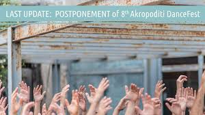 ΑΝΑΒΟΛΗ του Akropoditi DanceFest 2020 / POSTPONEMENT of Akropoditi DanceFest 2020