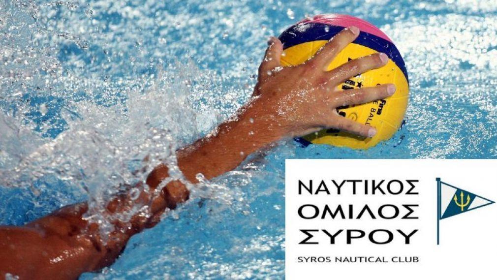 Εγγραφές στο Τμήμα Υδατοσφαίρισης ΝΟΣ