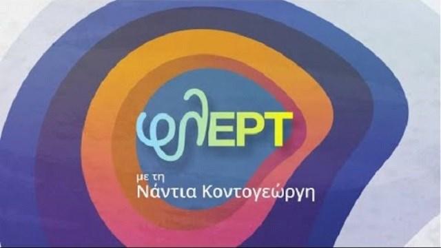 H Σύρος στην εκπομπή ΦΛΕΡΤ της ΕΡΤ1
