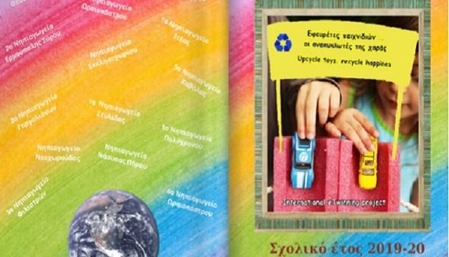 """Το 2ο Νηπιαγωγείο Ερμούπολης στη δράση """"Εφευρέτες Παιχνιδιών Ανακυκλωτές της Χαράς"""""""