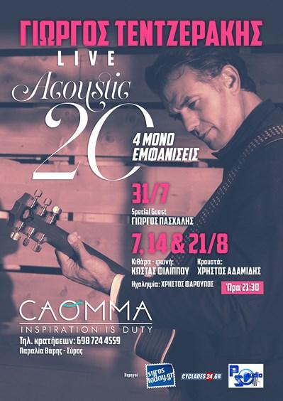 """Γιώργος Τεντζεράκης live: """"Acoustic 20"""""""