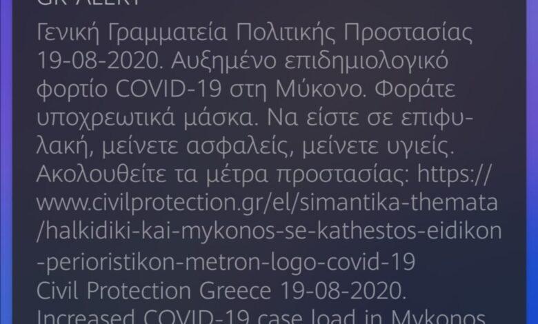 Μηνύματα του 112 στα κινητά τηλέφωνα στην Τήνο