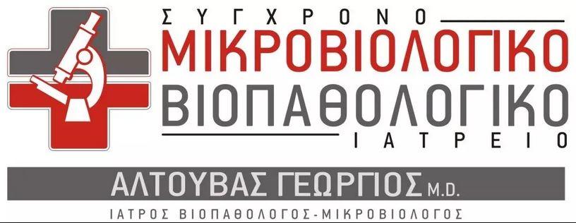 Συμβεβλημένο Μικροβιολογικό – Βιοπαθολογικό εργαστήριο Γέωργιος Αλτουβάς