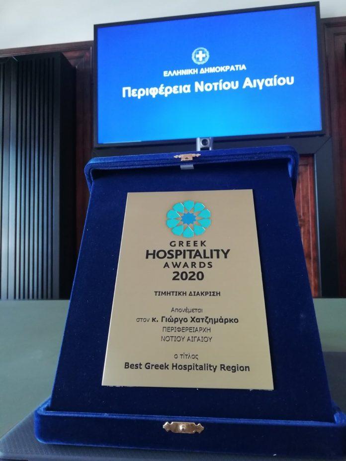 """Σημαντική διάκριση για την Περιφέρεια Ν. Αιγαίου – Κατέκτησε το βραβείοΤουρισμού """"Best Greek Hospitality Region 2020"""""""