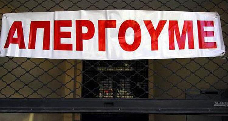 Απεργία, Πέμπτη 15 Οκτωβρίου: Ποιοι απεργούν; Κανονικά τα Μέσα Μεταφοράς