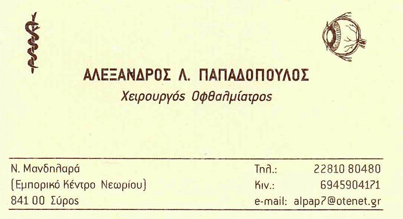 Aλέξανδρος Παπαδόπουλος – Χειρουργός Οφθαλμίατρος