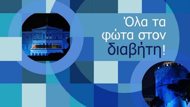 Σύρος: Το Δημαρχιακό Μέγαρο στο μπλε χρώμα του διαβήτη
