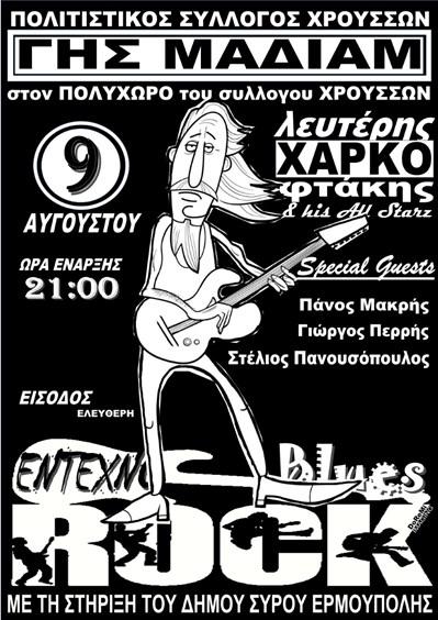 """09/08/2021 – Συναυλία rock μουσικής από τους """"ΓΗΣ ΜΑΔΙΑΜ"""""""